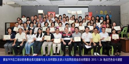 7979 志工培团体照