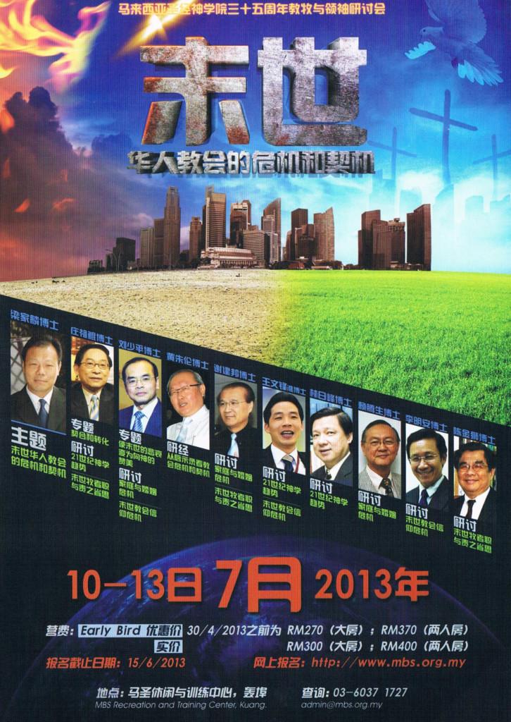 三十五周年教牧与领袖研讨会报名表格