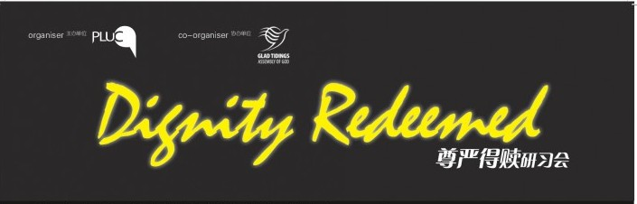 Dignity-Redeemed-Banner-738x1024