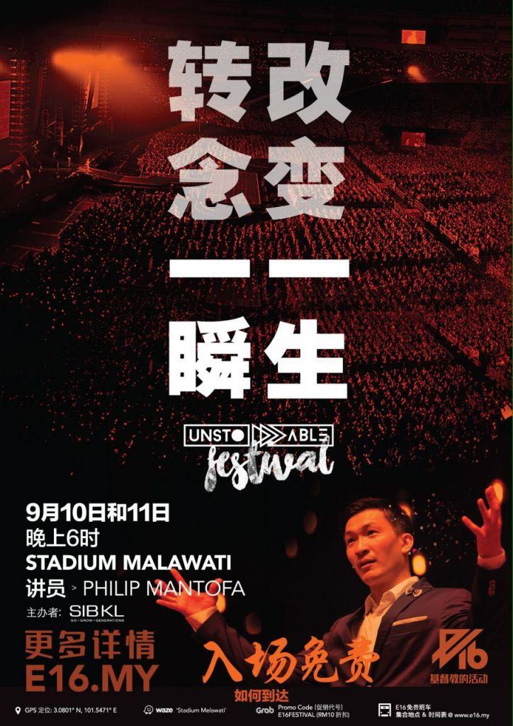 E16 Festival Poster (Mandarin)
